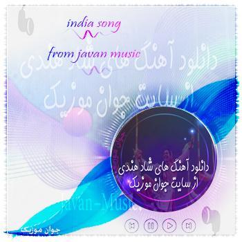دانلود آهنگ های شاد و غمگین هندی