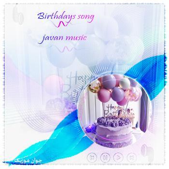 آهنگ تولدت مبارک شاد جدید و قدیمی