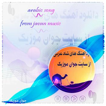 دانلود اهنگ های شاد عربی
