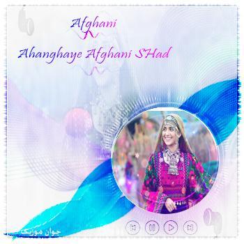 دانلود بهترین آهنگ های شاد افغانی