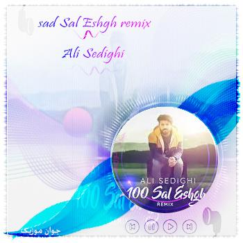 ریمیکس علی صدیقی صد سال عشق