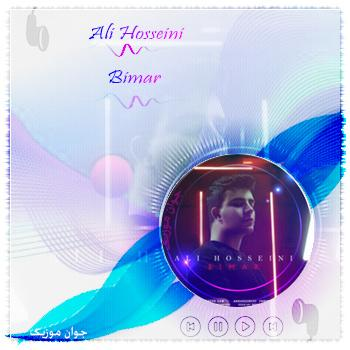 علی حسینی بیمار