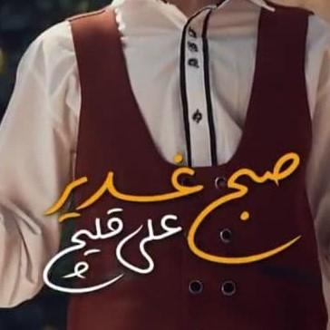 صبح غدیر علی قلیچ