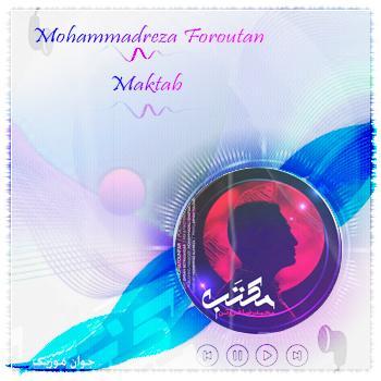 دانلود اهنگ مکتب محمدرضا فروتن