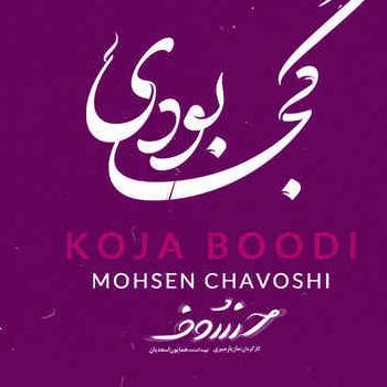 کجا بودی محسن چاوشی