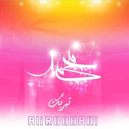 تبریک علی روحانی