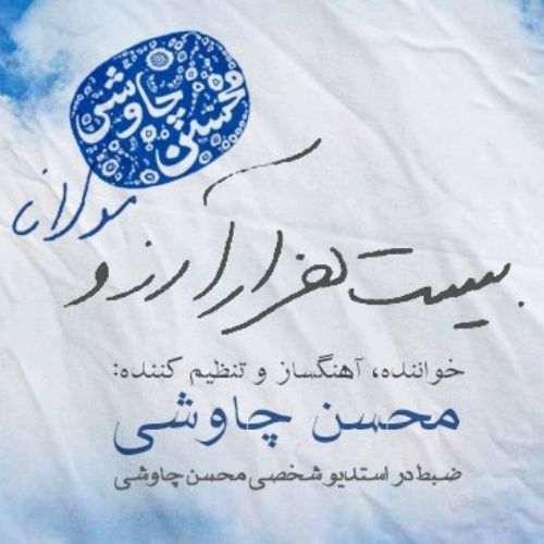 بیست هزار آرزو محسن چاوشی