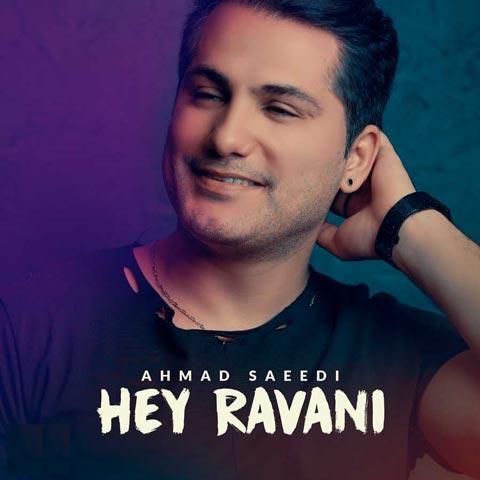 هی روانی احمد سعیدی